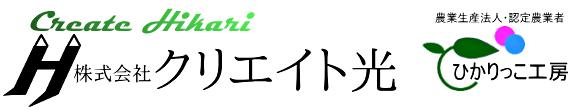 株式会社 クリエイト光
